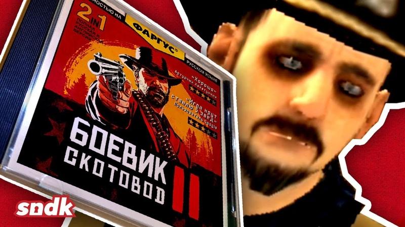 УБОГИЕ КЛОНЫ RED DEAD REDEMPTION Ковбойский Передоз Сыендук