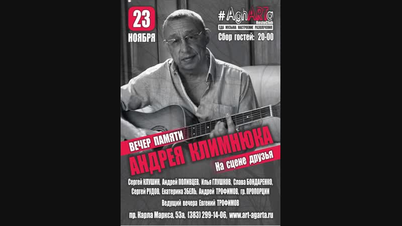 Приглашение на Вечер памяти Андрея Климнюка 23 ноября 2018 г. в RestoClub AghARTa г. Новосибирск, пр. Карла Маркса 53а