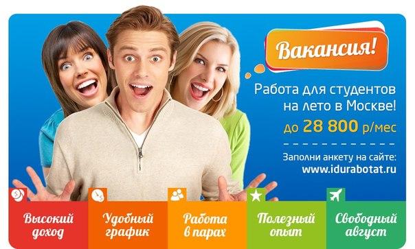 ИдуРаботать - работа для студентов на лето! | ВКонтакте
