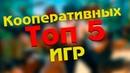 Топ 5 кооперативных игр