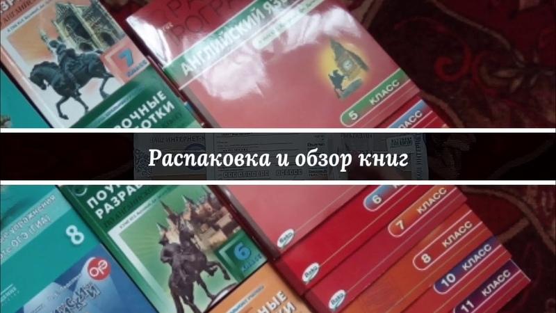 Распаковка и обзор книг с MyShop