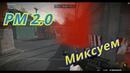 Warface Миксуем Рейтинговые Матчи 2.0