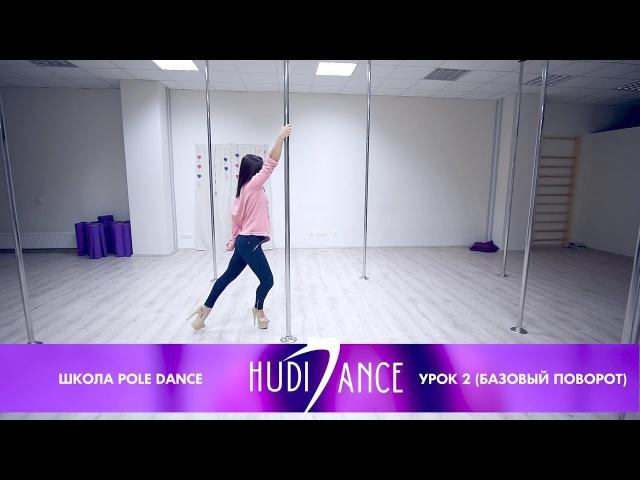 Школа Pole Dance. Урок 2. Базовый поворот около пилона.