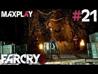 Прохождение игры: Far Cry 3 Серия 21 Как устроится на работу?