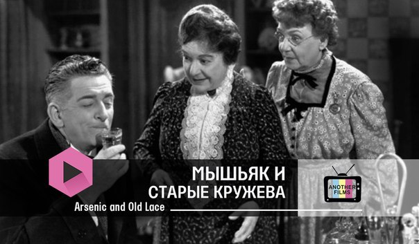 Мышьяк и старые кружева (Arsenic and Old Lace)