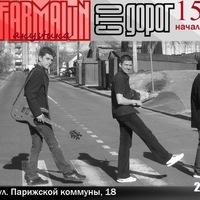 """15.05 - Farmalиn: акустика у пивниці """"Сто доріг"""""""