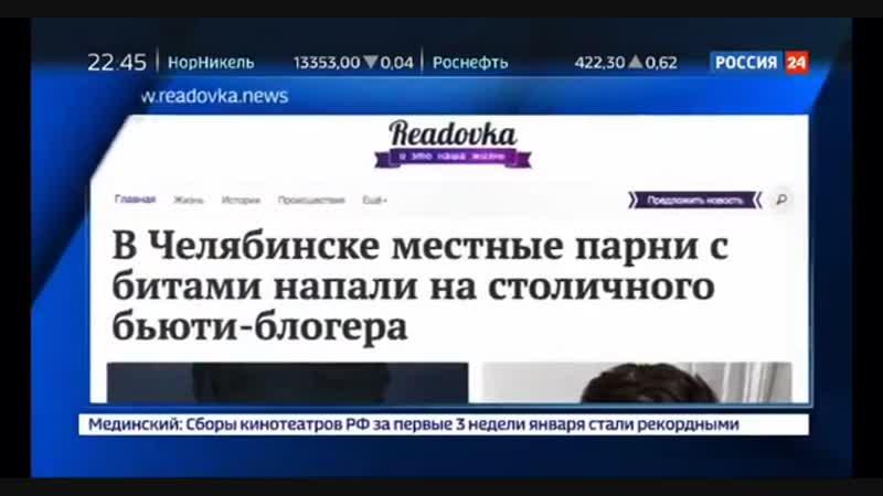 В Челябинске напали на известного москорского бьюти блоггера