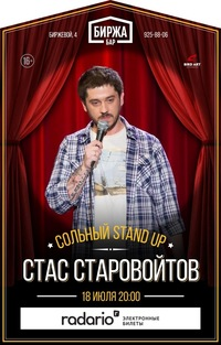 Стас Старовойтов 18 июля / Биржа бар