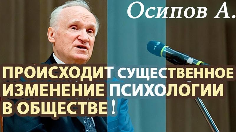 Серьёзное ИЗМЕНЕНИЕ ПСИХОЛОГИИ в Обществе! Осипов Алексей