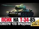 ПСИХ НА Т-34-85 ПРИДУМАЛ ГЕНИАЛЬНУЮ ТАКТИКУ! ТАКОГО В ФИЛЬМАХ НЕ ПОКАЖУТ!