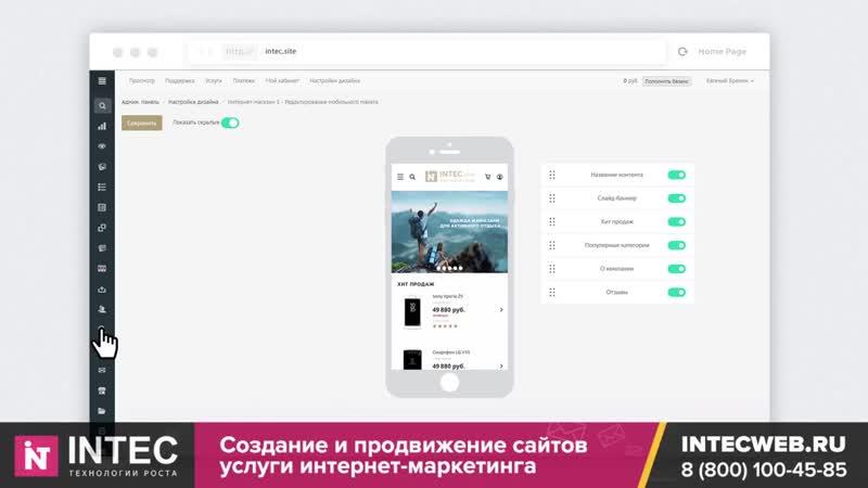 Презентация интернет-агентства INTEC - Создание сайтов - Продвижение сайтов - Интернет реклама