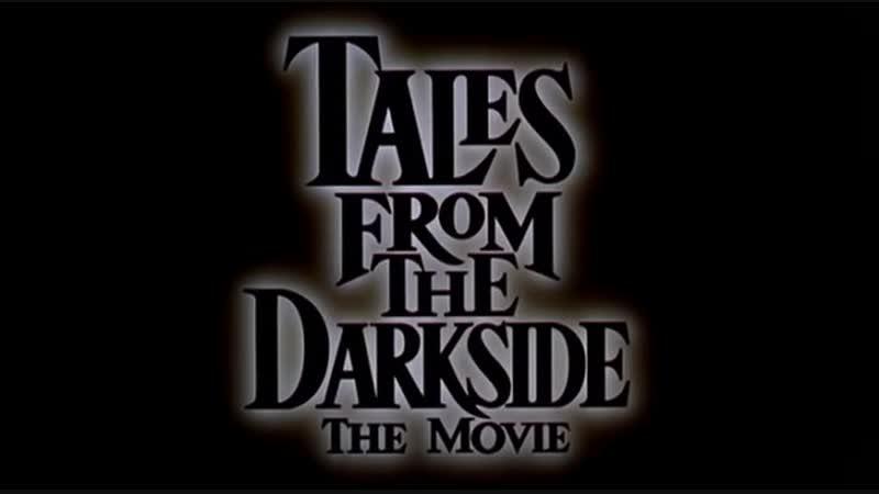 Трейлер фильма Сказки с тёмной стороны / Tales from the Darkside: The Movie (1990 г. США.)