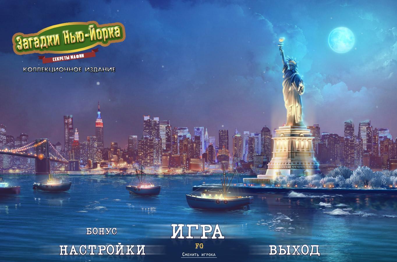 Загадки Нью-Йорка: Секреты мафии. Коллекционное издание | New York Mysteries: Secrets of the Mafia CE (Rus)