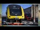 Проект ПОЕЗДА Дизель поезд ДП М Project TRAINS Train DP M