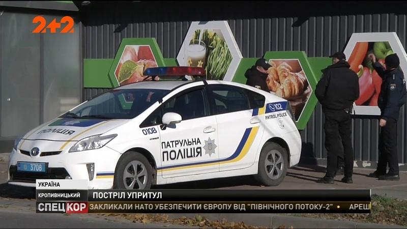 У Кропивницькому посеред дороги розстріляли чоловіка