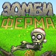 Зомби Ферма, 26 января , Киев, id186230754