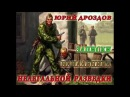 Ю. Дроздов. Записки начальника нелегальной разведки (01)