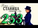 Пока станица спит 253 серия
