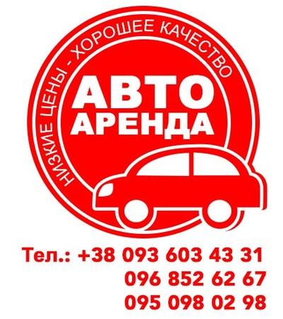 Автоаренда Николаев