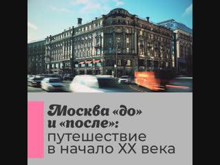 Путешествие в Москву начала ХХ века