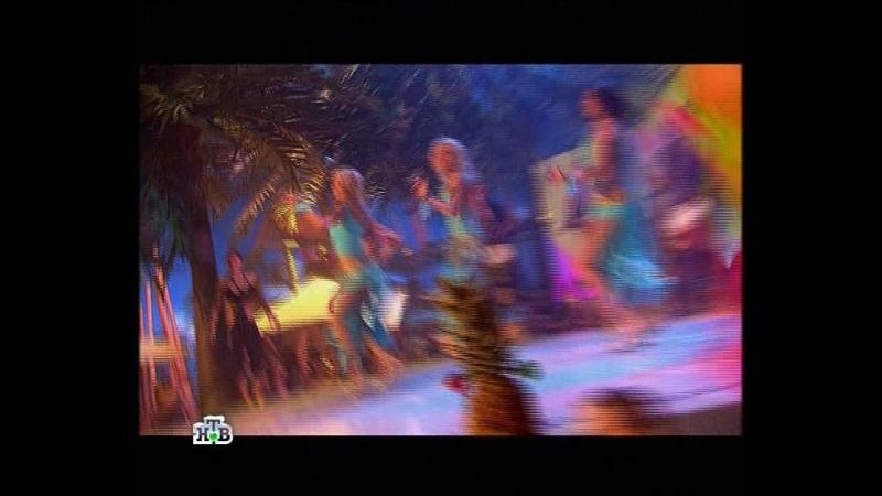 Блестящие - За четыре моря (Пожар в джунглях на НТВ, 2007 г.)