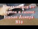 Как избавиться от скрипа салона в nissan almera