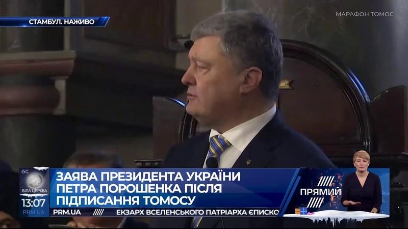 Петро Порошенко подякував мільйонам українців за підтримку створення ПЦУ