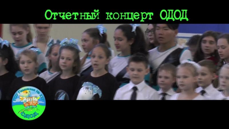 Отчётный концерт ОДОД Арт-Трамвай - 2016