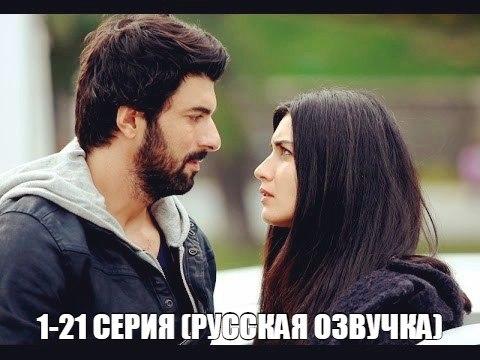 Номер 309 турецкий сериал на русском языке все серии