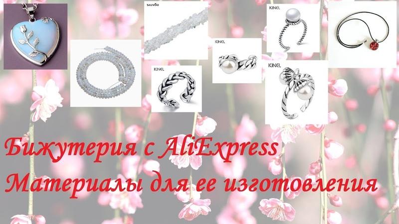 Бижутерия с АлиЭкспресс материалы для ее изготовления