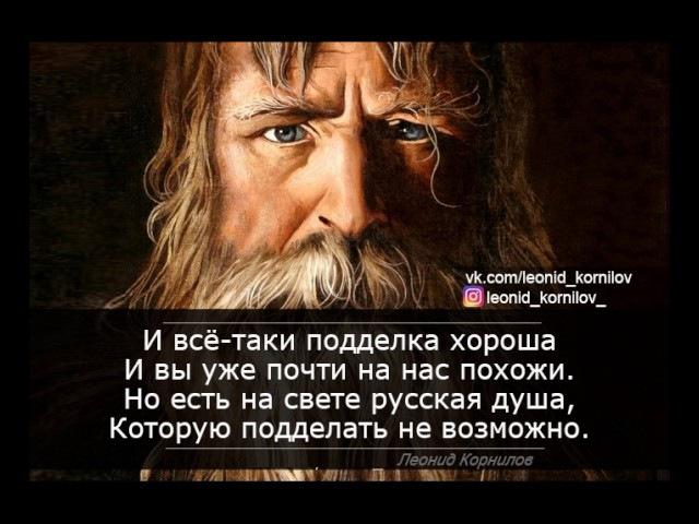 ЗАПИСАВШИМСЯ В РУССКИЕ. Леонид Корнилов.