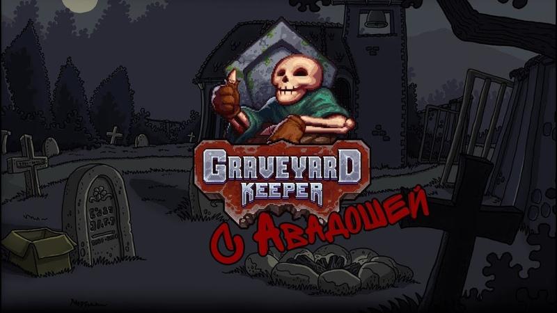 Graveyard Keeper. 34 серия - Поэзия преобразила его О_о