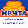 """Мебельная фабрика """" МЕЧТА """" г.Омск"""