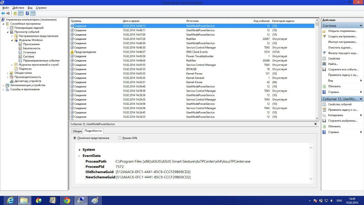 Помогите Проблема с Microsoft  NET Runtime Optimization Service
