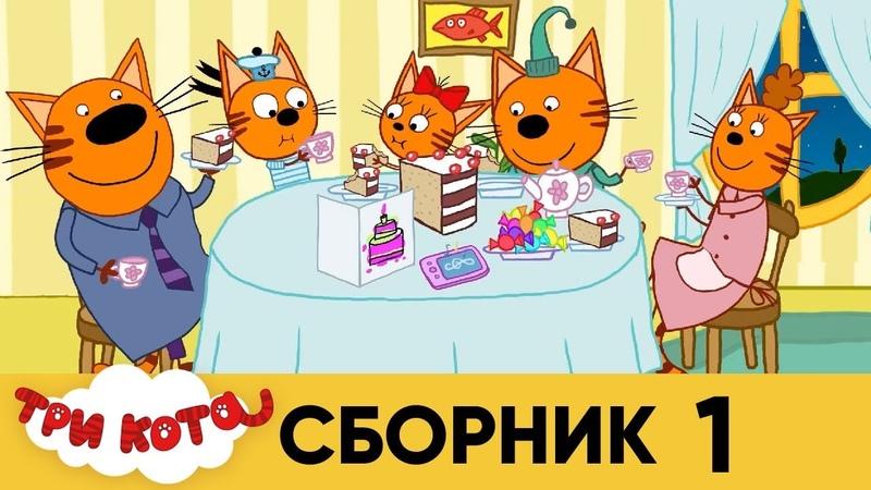 Три кота | Сборник 1 | Серия 1 - 10