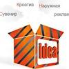 ★ Идеи для Бизнеса ★