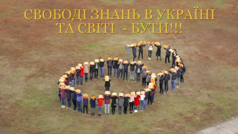 Всеукраїнський-флешмоб-«Відкрий-замок»