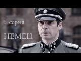 сериал Немец 1 серия 2011