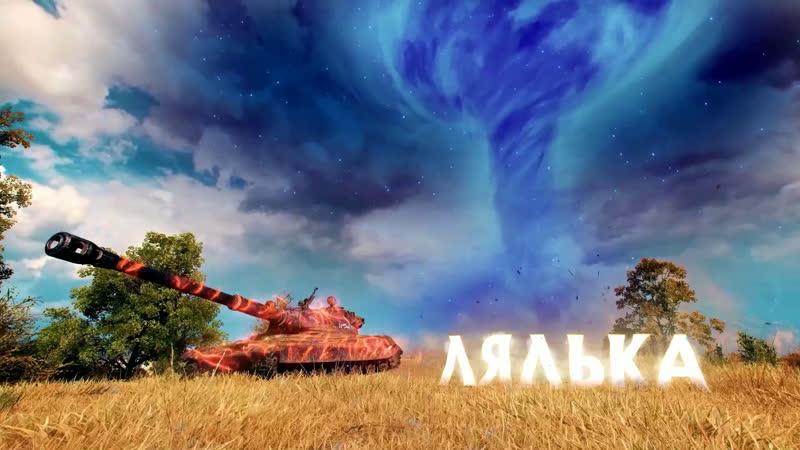 Анжелика Лялька - Куча бонусного опыта! Качаем француза AMX 13 75