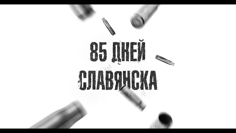 85 дней Славянска издательство Чёрная Сотня