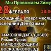"""""""Последние Четверги"""" 28.02 Мы Провожаем Зиму!"""