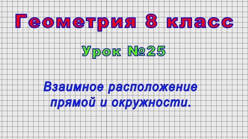 Геометрия 8 класс (Урок№25 - Взаимное расположение прямой и окружности.)