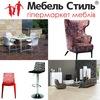 Мебель, матрасы, домашний текстиль / Гипермаркет