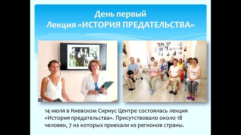 Пятилетие Киевского Сириус-Центра. Подведение итогов