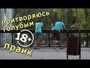 Пранк №9 / Притворяюсь голубым / ГЕЙ