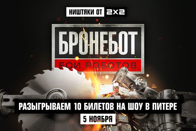 """Конкурс от группы """"Телеканал 2х2"""""""