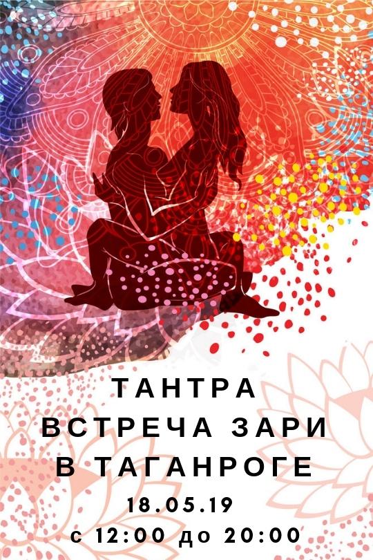 Афиша Ростов-на-Дону 18.05 Тантра встреча Зари в Таганроге