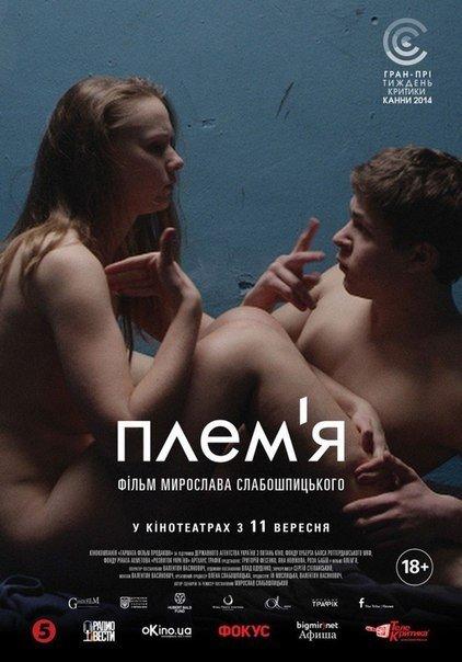 Племя (2014)