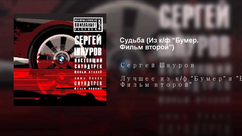 Судьба (Из кф Бумер. Фильм второй)