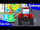 Мультик про машинки - Трактор и друзья в городе Мультфильмы для детей